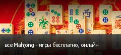 все Mahjong - игры бесплатно, онлайн