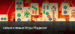 самые клевые Игры Маджонг
