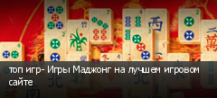 топ игр- Игры Маджонг на лучшем игровом сайте