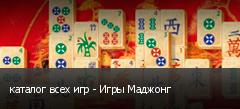 каталог всех игр - Игры Маджонг