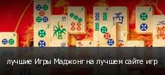 лучшие Игры Маджонг на лучшем сайте игр