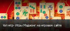 топ игр- Игры Маджонг на игровом сайте