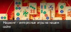 Маджонг - интересные игры на нашем сайте