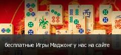 бесплатные Игры Маджонг у нас на сайте
