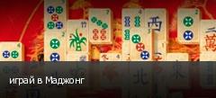 играй в Маджонг