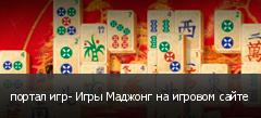 портал игр- Игры Маджонг на игровом сайте