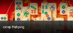 супер Mahjong