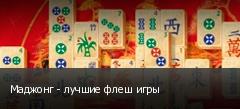 Маджонг - лучшие флеш игры