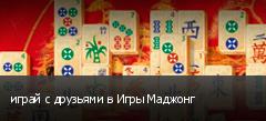 играй с друзьями в Игры Маджонг