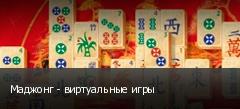 Маджонг - виртуальные игры