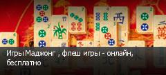 Игры Маджонг , флеш игры - онлайн, бесплатно