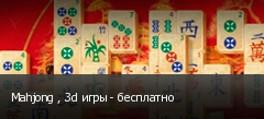 Mahjong , 3d игры - бесплатно