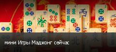 мини Игры Маджонг сейчас