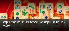 Игры Маджонг - интересные игры на нашем сайте