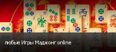 любые Игры Маджонг online