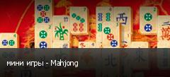мини игры - Mahjong