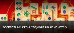бесплатные Игры Маджонг на компьютер