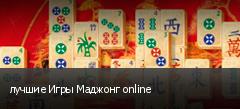 лучшие Игры Маджонг online