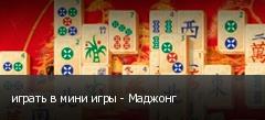 играть в мини игры - Маджонг