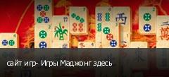 сайт игр- Игры Маджонг здесь