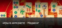 игры в интернете - Маджонг