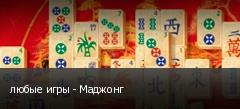 любые игры - Маджонг