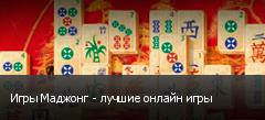 Игры Маджонг - лучшие онлайн игры