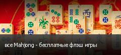 все Mahjong - бесплатные флэш игры