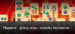 Маджонг , флеш игры - онлайн, бесплатно