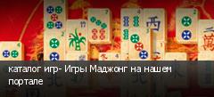 каталог игр- Игры Маджонг на нашем портале