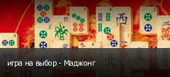 игра на выбор - Маджонг