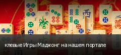 клевые Игры Маджонг на нашем портале