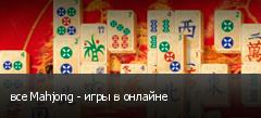 все Mahjong - игры в онлайне