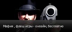 Мафия , флеш игры - онлайн, бесплатно