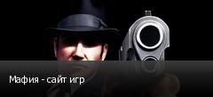 Мафия - сайт игр