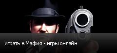 играть в Мафия - игры онлайн