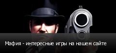 Мафия - интересные игры на нашем сайте