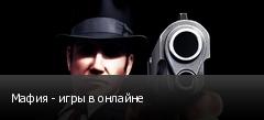 Мафия - игры в онлайне