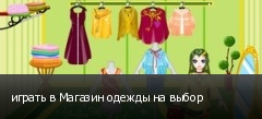 играть в Магазин одежды на выбор