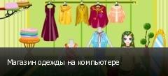 Магазин одежды на компьютере