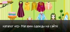 каталог игр- Магазин одежды на сайте