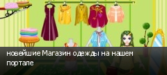 новейшие Магазин одежды на нашем портале