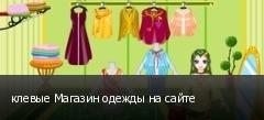 клевые Магазин одежды на сайте