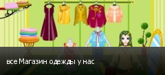 все Магазин одежды у нас
