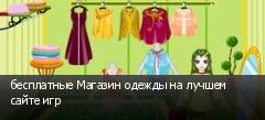 бесплатные Магазин одежды на лучшем сайте игр