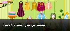мини Магазин одежды онлайн