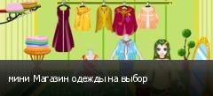 мини Магазин одежды на выбор