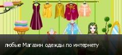 любые Магазин одежды по интернету