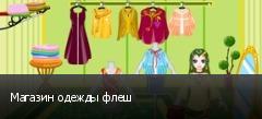 Магазин одежды флеш