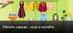 Магазин одежды - игры в онлайне